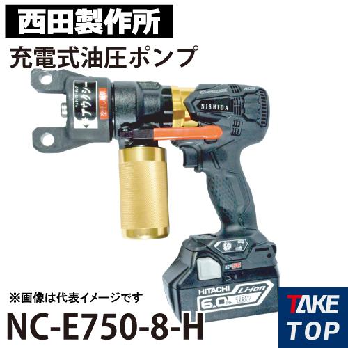 西田製作所 充電式油圧ポンプ NC-E750-8-h アウクシー 本体のみ