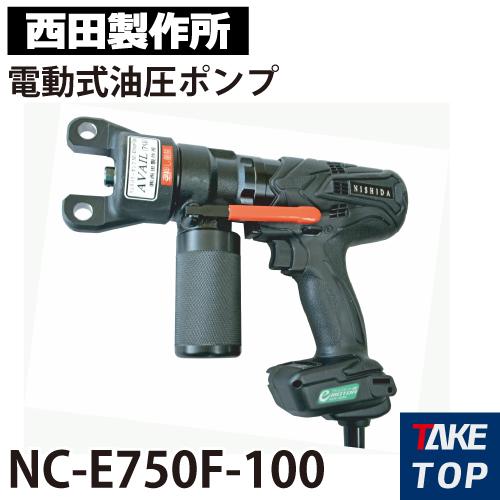西田製作所 電動式油圧ポンプ NC-E750F-100