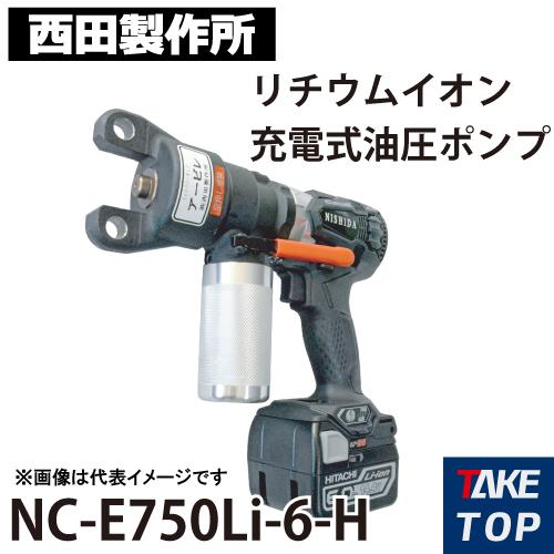 西田製作所 リチウムイオン充電式油圧ポンプ NC-E750Li-6 アービレ 本体のみ