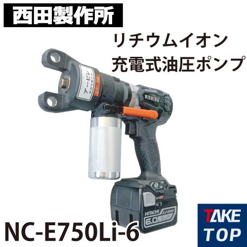 西田製作所 リチウムイオン充電式油圧ポンプ NC-E750Li-6 アービレ バッテリ付き