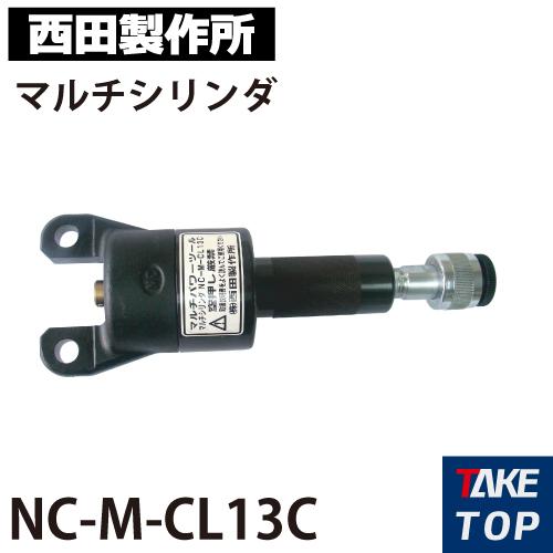 西田製作所 マルチシリンダ NC-M-CL13C