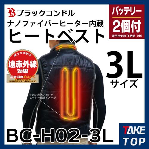ブラックコンドル 充電式 ヒートベスト 3Lサイズ BC-H02 バッテリー2個付 ヒーター内蔵ベスト