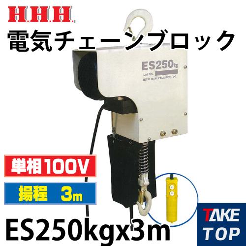 スリーエッチ 電気チェーンブロック 揚程3m ES250kg×3m 単相100V