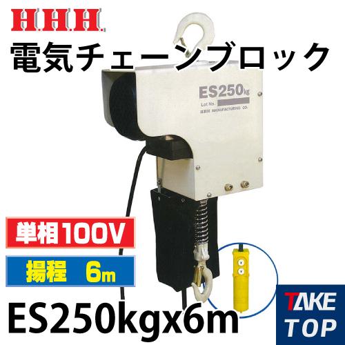 スリーエッチ 電気チェーンブロック 揚程6m ES250kg×6m 単相100V