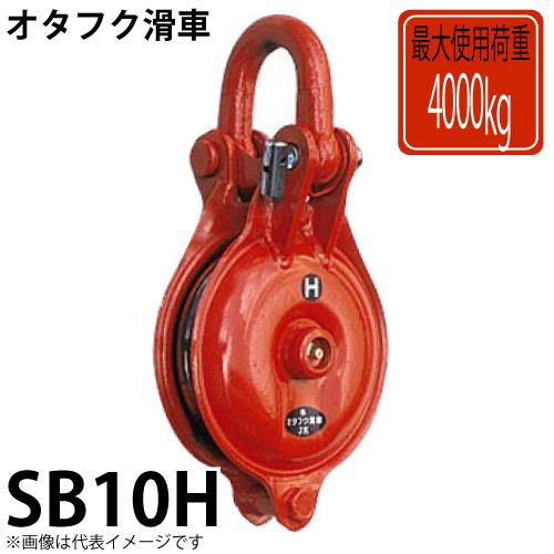 オタフク滑車 シャックル式1車 SB10H 使用荷重:4000kg SB型 鍛造シーブに焼き入れ処理