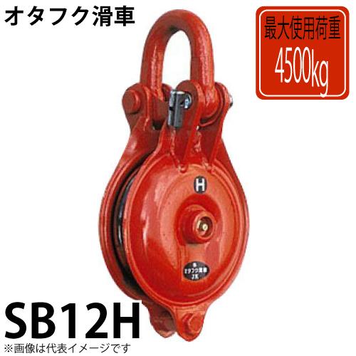 オタフク滑車 シャックル式1車 SB12H 使用荷重:4500kg SB型 鍛造シーブに焼き入れ処理