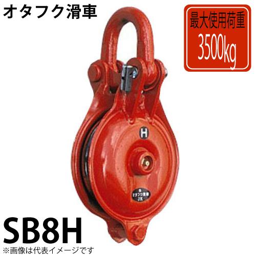 オタフク滑車 シャックル式1車 SB8H 使用荷重:3500kg SB型 鍛造シーブに焼き入れ処理