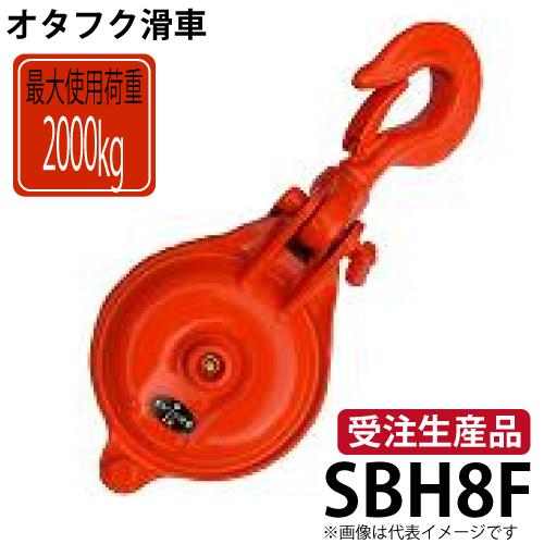 オタフク滑車 ハッカー式首廻り1車 SBH8F 使用荷重:2000kg SBH型 鍛造シーブ