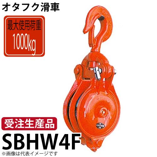 オタフク滑車 ハッカー式首廻り2車 SBHW4F 使用荷重:1000kg SBHW型 鍛造シーブ