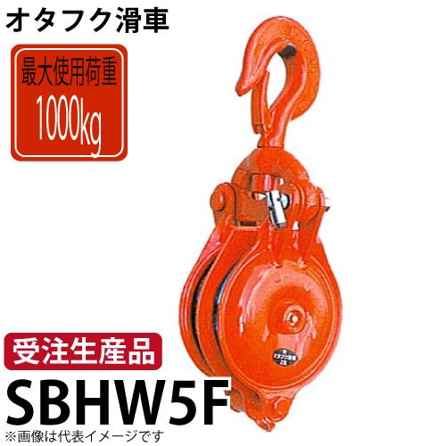 オタフク滑車 ハッカー式首廻り2車 SBHW5F 使用荷重:1000kg SBHW型 鍛造シーブ