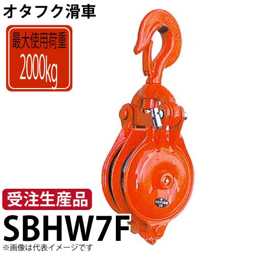 オタフク滑車 ハッカー式首廻り2車 SBHW7F 使用荷重:2000kg SBHW型 鍛造シーブ