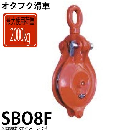 オタフク滑車 オーフ式首廻り1車 SBO8F 使用荷重:2000kg SBO型 鍛造シーブ