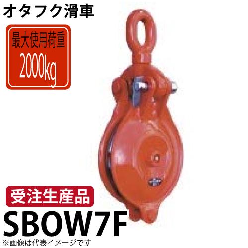 オタフク滑車 オーフ式首廻り2車 SBOW7F 使用荷重:2000kg SBOW型 鍛造シーブ