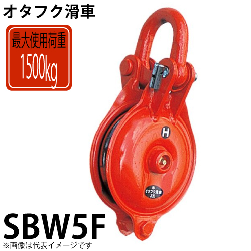 オタフク滑車 シャックル式2車 SBW5F 使用荷重:1500kg SBW型 鍛造シーブ
