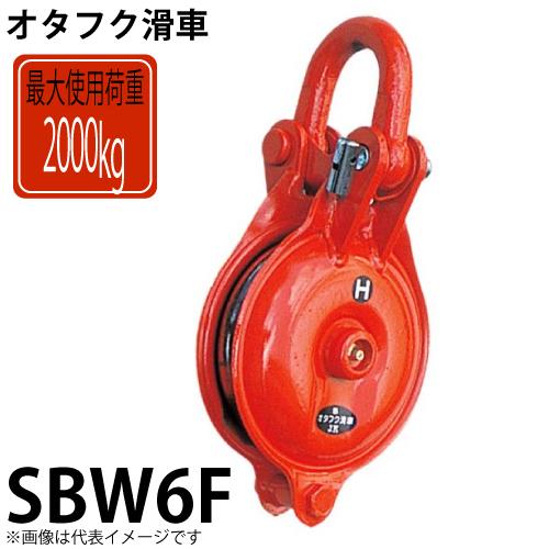 オタフク滑車 シャックル式2車 SBW6F 使用荷重:2000kg SBW型 鍛造シーブ