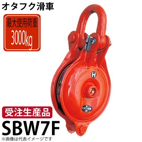 オタフク滑車 シャックル式2車 SBW7F 使用荷重:3000kg SBW型 鍛造シーブ