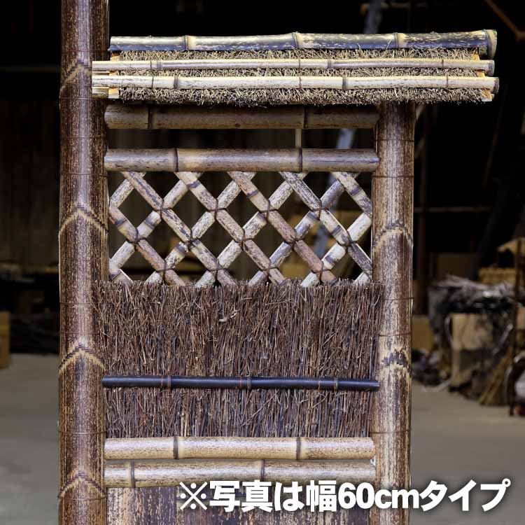 竹垣(虎竹片袖垣枝屋根付)幅54cm