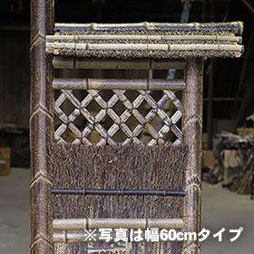 竹垣(虎竹片袖垣枝屋根付)幅150cm