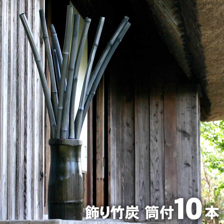 消臭効果のある竹炭のインテリア飾り竹炭(丸竹)孟宗筒付10本入り