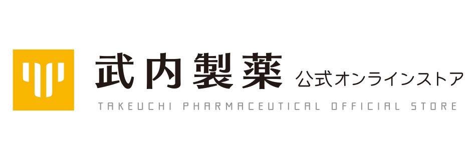 武内製薬 公式オンラインストア:日々のお役立ち美容&健康グッズを取り扱っています。