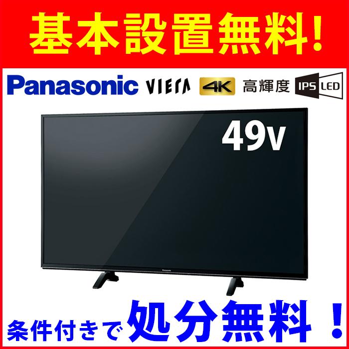 基本設置無料 パナソニック TH-49FX600 49V型 4K対応液晶テレビ ビエラ 東京23区近郊限定配送 Panasonic TH49FX600 VIERA 49インチ 49型