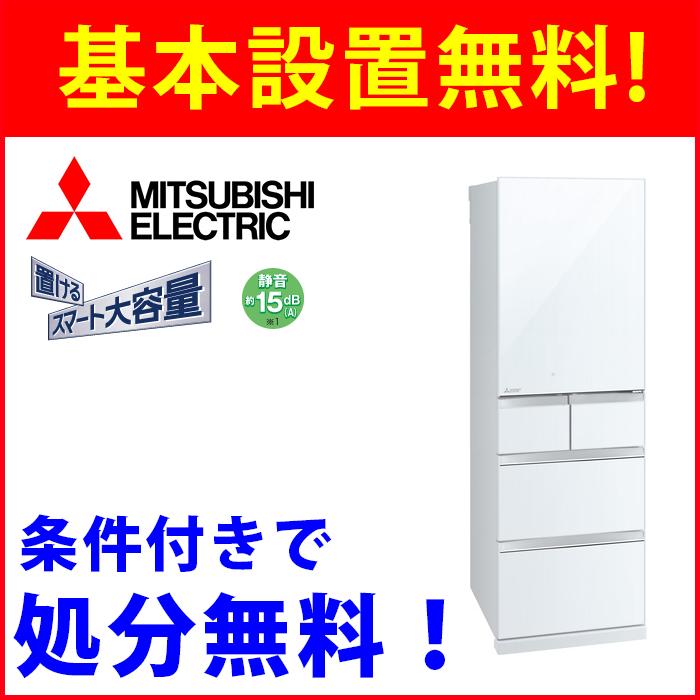 基本設置無料 三菱電機 455L 右開き 5ドア 冷蔵庫 MR-B46C-W クリスタルピュアホワイト 東京23区近郊限定配送 MITSUBISHI MRB46C|大型 大容量 自動製氷 置けるスマート大容量 Bシリーズ 日本製 ガラスドア