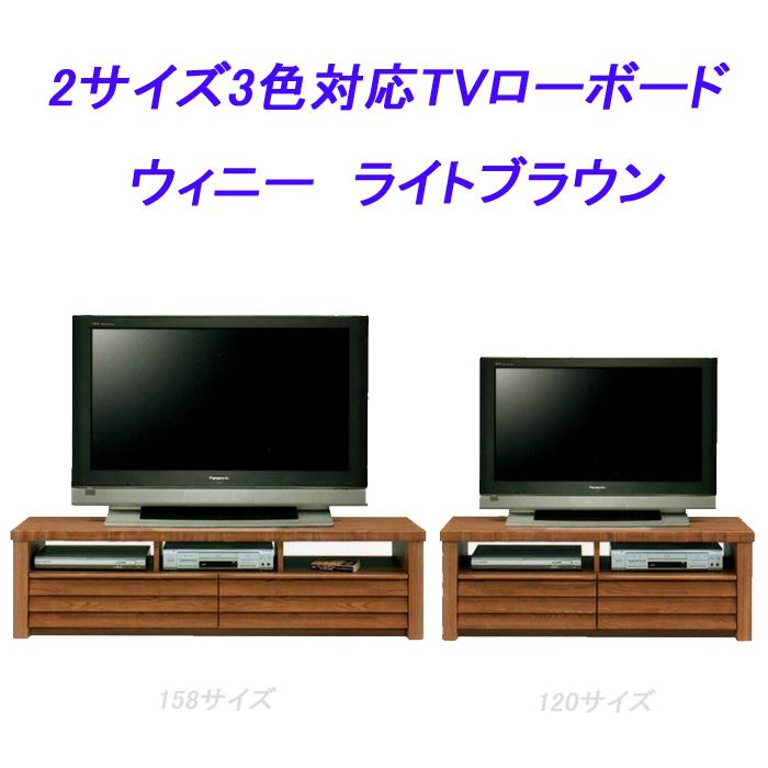 【東京23区近郊限定配送】【お取り寄せ】TVボード ウィニー120 LBR(ライトブラウン) 天然木タモ材使用テレビ台 ローボード 和風タイプ リビング