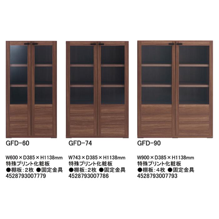 【お取り寄せ】フナモコ リビングシェルフ GFD-90 ウォールナット ディスプレイキャビネット シリーズで組み合わせると壁面収納に変身 ユニットタイプ