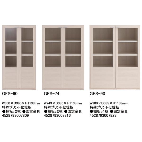 【お取り寄せ】フナモコ リビングシェルフ GFS-90 ホワイト ディスプレイキャビネット シリーズで組み合わせると壁面収納に変身 ユニットタイプ