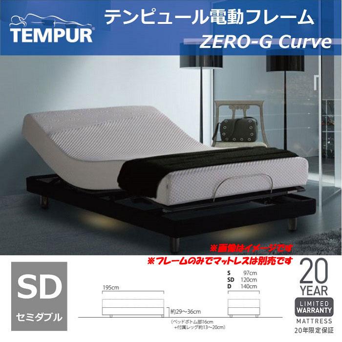 【東京23区近郊限定配送】【お取り寄せ】TEMPUR(テンピュール) 電動ベッドフレーム Zero-G Curve ゼロジー セミダブル|低反発 フレーム ベッド ゼロジー ZERO-G 電動 リクライニング