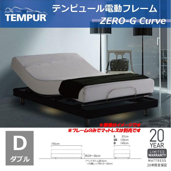 【東京23区近郊限定配送】【お取り寄せ】TEMPUR(テンピュール) 電動ベッドフレーム Zero-G Curve ゼロジー ダブル|低反発 フレーム ベッド ゼロジー ZERO-G 電動 リクライニング