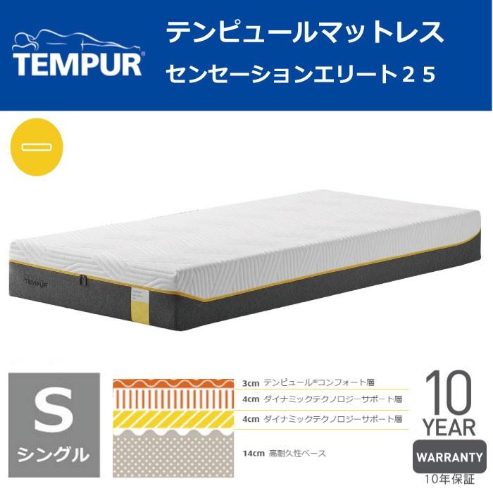 【東京23区近郊限定配送】【お取り寄せ】TEMPUR(テンピュール) シングル マットレス センセーションエリート25 TEMPUR テンピュール 低反発 マットレス ベッド ゼロジー ZERO-G ノンスプリング NASA
