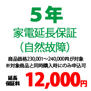 5年家電延長保証(自然故障) 【商品価格\230001~\240000(税込)】※対象商品と同時購入時にのみ申込可