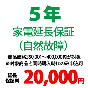 5年家電延長保証(自然故障) 【商品価格\350001~\400000(税込)】※対象商品と同時購入時にのみ申込可