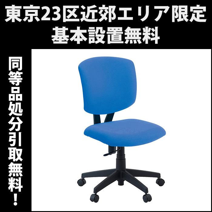 ナカバヤシ オフィスチェア RZC-282 BLブルー