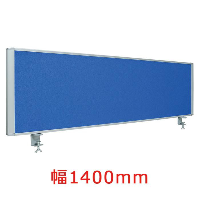井上金庫販売 ID・ODSシリーズ デスクトップパネル RDP-1400BL 幅1400高さ350?