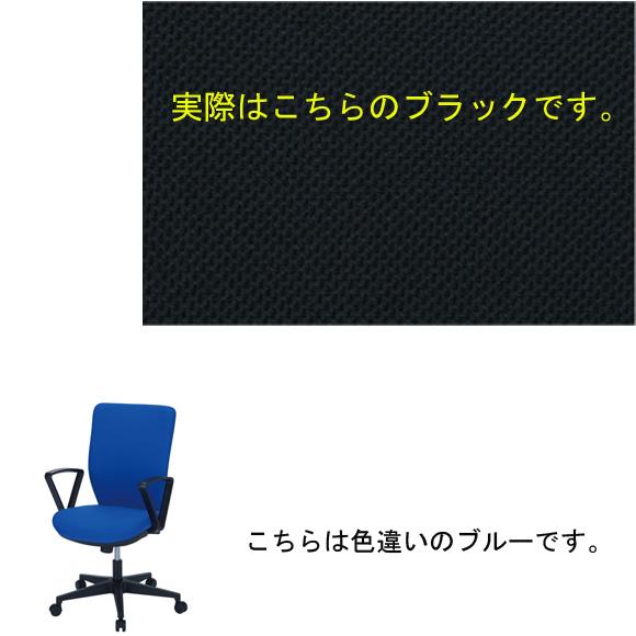 東京23区近郊限定配送 東洋事務器工業 ローバックタイプ オフィスチェア(リング肘付) 820JGR-BKブラック|オフィス用品 事務用品 チェア 回転椅子事務椅子 オフィス家具 激安チェア ワークチェア PCチェア 椅子 お買い得品