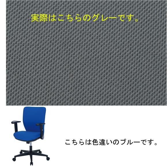 東京23区近郊限定配送 東洋事務器工業 ローバックタイプ オフィスチェア(アジャスタブル肘付) 820JGA-GLグレー|オフィス用品 事務用品 チェア 回転椅子事務椅子 オフィス家具 激安チェア ワークチェア PCチェア 椅子 お買い得品