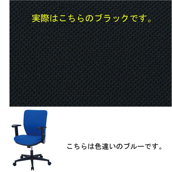東洋事務器工業 ローバックタイプ オフィスチェア(アジャスタブル肘付) 820JGA-BKブラック