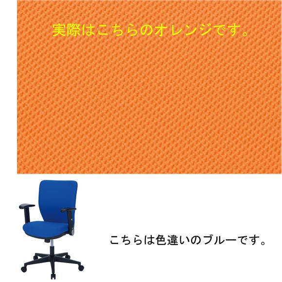 東京23区近郊限定配送 東洋事務器工業 ローバックタイプ オフィスチェア(アジャスタブル肘付) 820JGA-ORオレンジ|オフィス用品 事務用品 チェア 回転椅子事務椅子 オフィス家具 激安チェア ワークチェア PCチェア 椅子 お買い得品