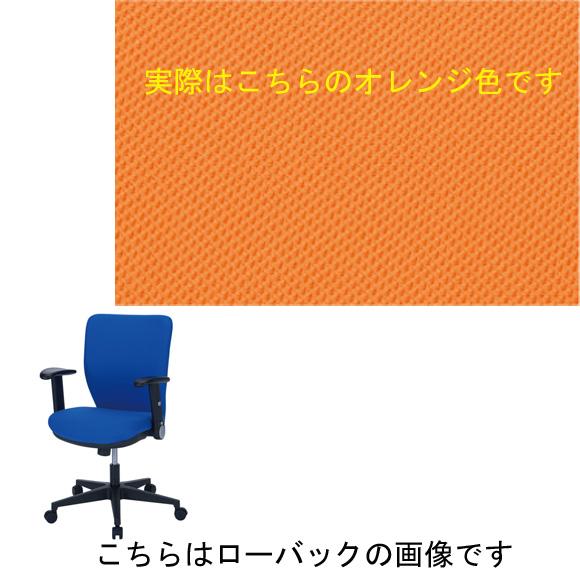 2019年最新入荷 東京23区近郊限定配送 東洋事務器工業 ハイバックタイプ オフィスチェア(アジャスタブル肘付) 激安チェア 850JGA-ORオレンジ オフィス家具|オフィス用品 事務用品 チェア 回転椅子事務椅子 椅子 オフィス家具 激安チェア ワークチェア PCチェア 椅子 お買い得品, カーフィルム スモーク Braintec:c1f1220d --- portalitab2.dominiotemporario.com