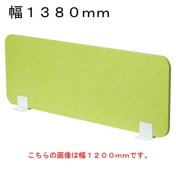 【法人様限定】東京23区近郊限定配送 井上金庫販売 フェルトデスクトップパネル(置型) FFP-1400 GRグリーン PK 据え置き 目隠し デスク間仕切り 置き型 フェルト