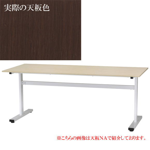 【法人様限定/直送便】 井上金庫販売 会議テーブル FAT-1875 DB 幅1800 奥行750 高さ700mm