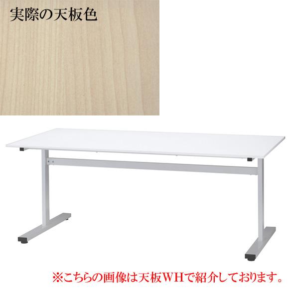 【法人様限定/直送便】 井上金庫販売 会議テーブル FAT-1890 NA 幅1800 奥行900 高さ700mm