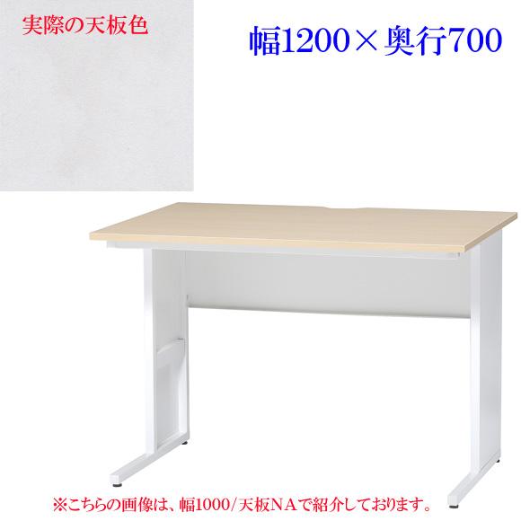 【法人様限定/直送便】 井上金庫販売 LFDシリーズ SOHO デスク LFD-N127 WH 幅1200 奥行700 高さ700mm