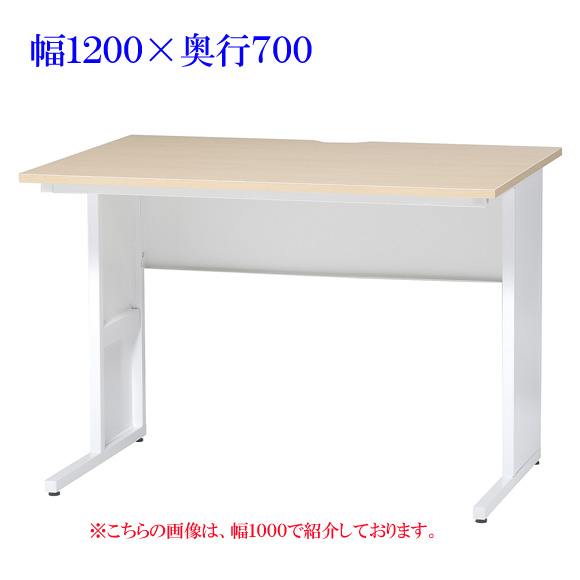 【法人様限定/直送便】 井上金庫販売 LFDシリーズ SOHO デスク LFD-N127 NA 幅1200 奥行700 高さ700mm
