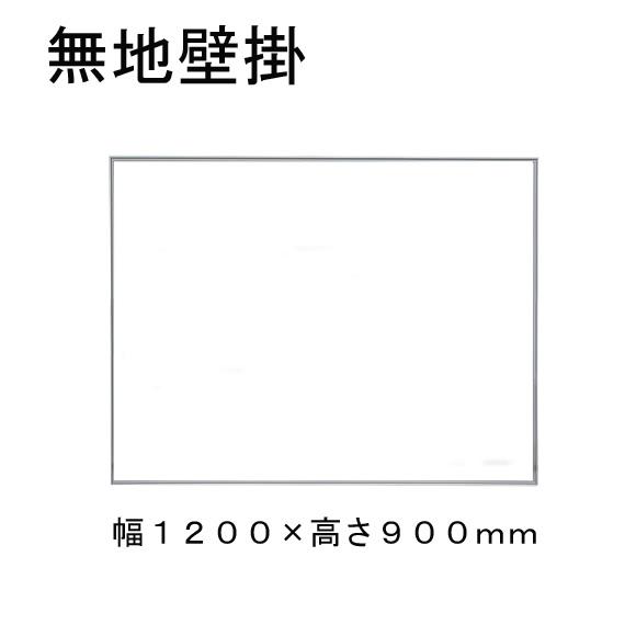 東京23区近郊限定配送 井上金庫販売 ホーロータイプ ホワイトボード EMB-34 幅1200 高さ900mm|高品質 ホーロー 白板 無地 壁掛け アルミフレーム イレイサー付 120×90
