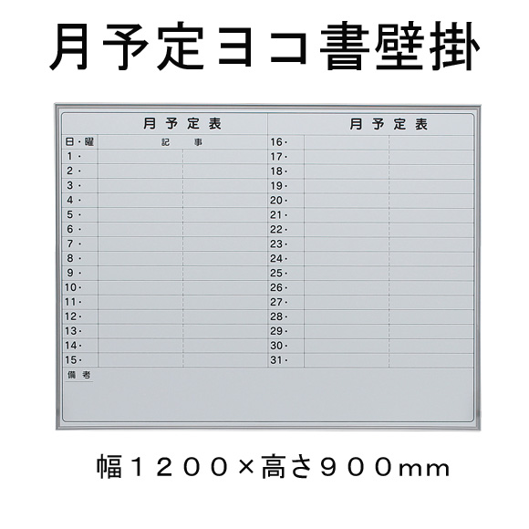 東京23区近郊限定配送 井上金庫販売 ホーロータイプ 月予定ボード横書き EMB-34Y 幅1200 高さ900mm|高品質 ホーロー 白板 予定表 壁掛け アルミフレーム イレイサー付 120×90