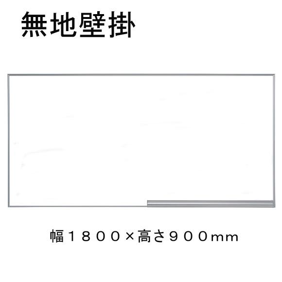 東京23区近郊限定配送 井上金庫販売 ホーロータイプ ホワイトボード EMB-36 幅1800 高さ900mm|高品質 ホーロー 白板 無地 壁掛け アルミフレーム イレイサー付 180×90