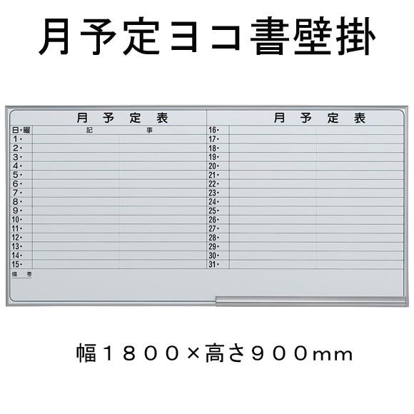 東京23区近郊限定配送 井上金庫販売 ホーロータイプ 月予定ボード横書き EMB-36Y 幅1800 高さ900mm|高品質 ホーロー 白板 予定表 壁掛け アルミフレーム イレイサー付 180×90